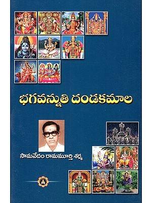 Bhagavannuthi Dhandakamala (Telugu)