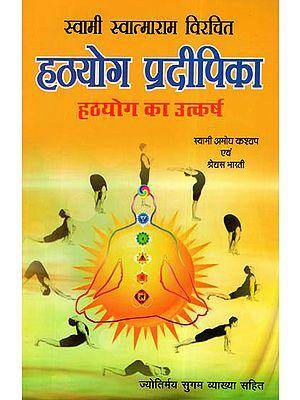 हठयोग प्रदीपिका (हठयोग का उत्कर्ष) - Hatha Yoga Pradeepika (Flourishing Hatha Yoga)