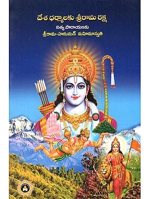 Deshadharmaalaku SriramaRaksha- Nithya Paaraayanaku Srirama Hanuman Mahimaasthuti (Telugu)