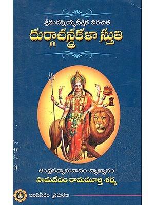 Durga Chandrakala Sthuthi (Telugu)