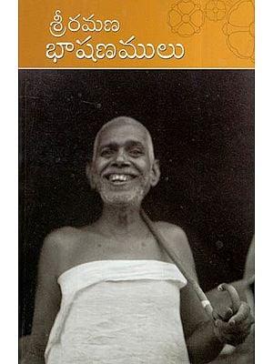 Sri Ramana Bhashanamulu (Telugu)