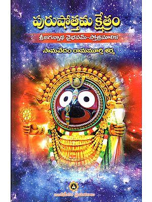 Purushothama Kshetram- Sri Jagannadha Vaibhavam Sthothra Maalika (Telugu)