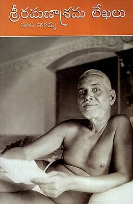 Sri Ramanasrama Lekhalu & Smrutulu (Telugu)