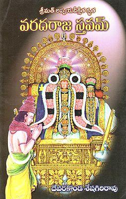 Varadaraja Sthavam (Telugu)