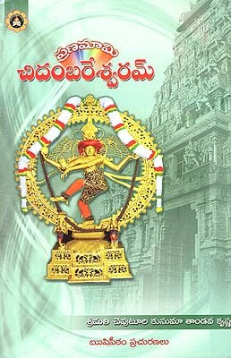 Pranamaami Chidambareshwaram (Telugu)