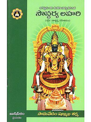 Soundarya Lahari- Shloka Thatparya Sahitham (Telugu)