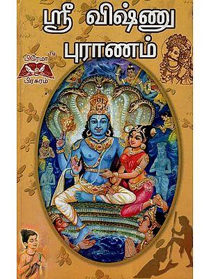 Sri Vishnu Purana (Tamil)