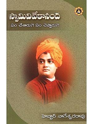 Swami Vivekananda (Telugu)