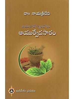 For Life and Health Care- Ayurveda Saaram (Telugu)