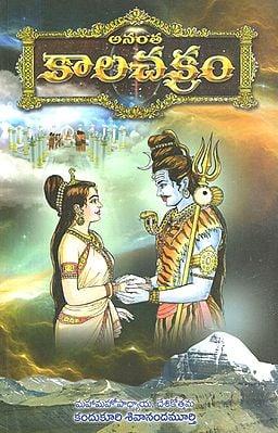 Anantha Kalachakram (Telugu)