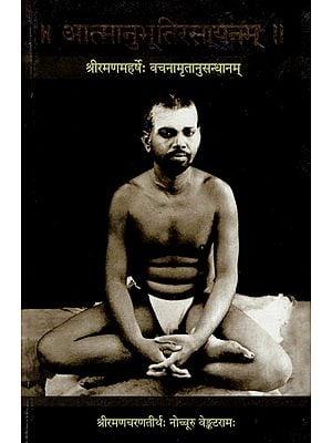 आत्मानुभूतिरसायनम् (श्रीरमणमहर्षेः वचनामृतानुसन्धानम् - Atmanubhuti Rasayanam (Sanskrit)