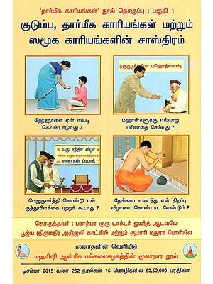 Spiritual Science Underlying Familial Religious and Social Acts (Tamil)