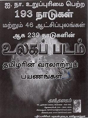 Ulaka padam -Ulakenkum Thamizharin Varalaatru Payanankal (Tamil)