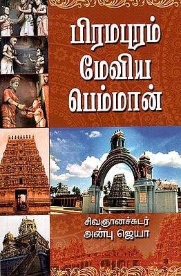 Sivan in Brammapuram (Tamil)
