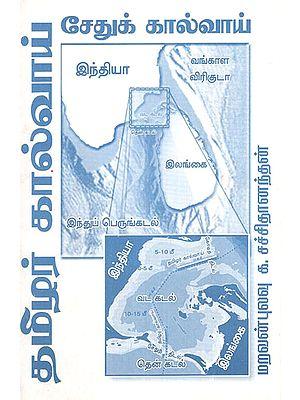 Sethu Kalvai Water Way (Tamil)