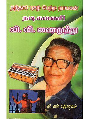 Actor V.V. Vairamuthu (Tamil)