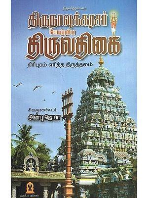 Thiruvadhikai Saivite Shrine (Tamil)