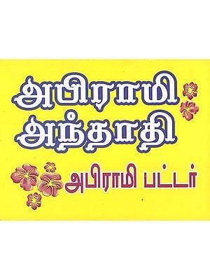 Abhirami Andhadhi in Praise of Ammai Abhirami (Tamil)