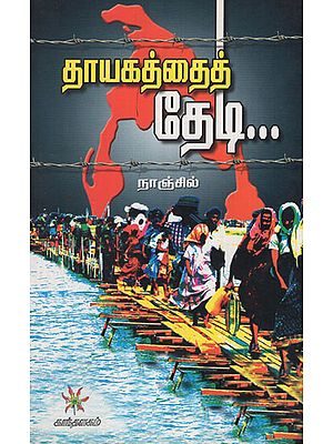 In Search of Mother Land (Tamil)