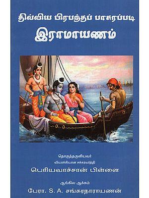 Sri Periavaaccaan Pillai's- Divya Prabandha Ramayanam
