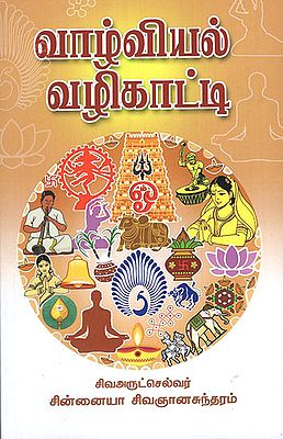 Hindu Dharam's Guidelines for Daily Life (Tamil)