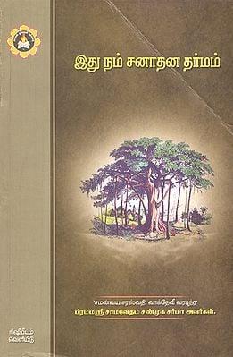 Idu Nam Sanathana Dharman (Telugu)