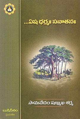 Eesha Dharmaha Sanathanaha (Telugu)
