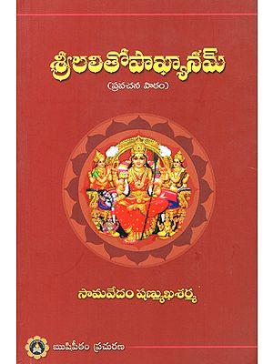 Sri Lalithopaakyanam- Pravachana Paatam (Telugu)