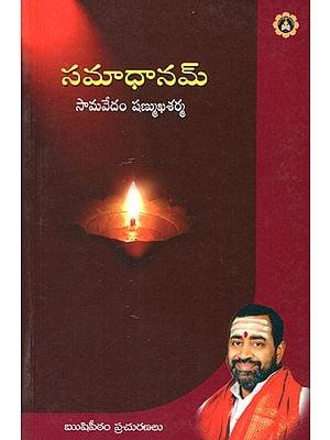 Samaadhaanam- Part-I (Telugu)