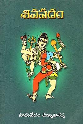 Sivapadam (Telugu)
