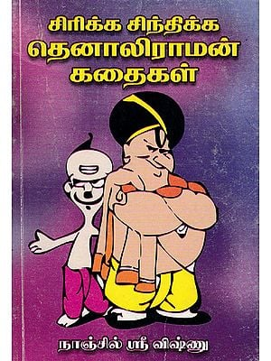 To Laugh and To Think- Tenali Raman Stories (Tamil)