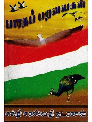 Birds of Bharat (Tamil)