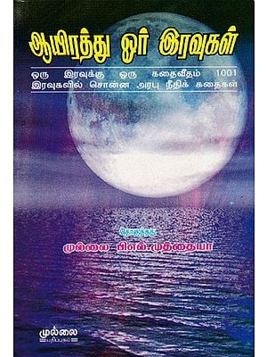 Arabian Nights 1001 Moral Stories (Tamil)