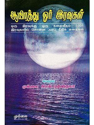 Arabian Nights 1001 Moral Stories (Tamil)
