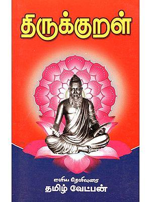 Thirukkural (Eliya Thelivurai) Tamizh Vetpan in Tamil