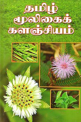 Tamizh Mooligai Kalangiyam (Tamil)