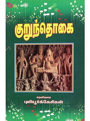 Kurunthogai (Tamil)