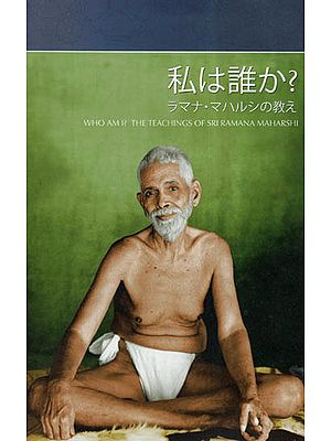 Watashi Wa Dare Ka?- Who Am I? The Teachings of Sri Ramana Maharshi (Japanese)