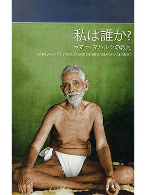 Watashi Wa Dare Ka?- Who Am I? The Teachings of Sri Ramana Maharshi (Japanese)