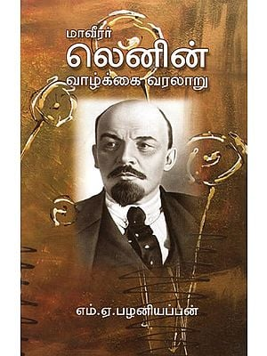 Maveerar Lenin Vzhalkkai Varalaru (Tamil)