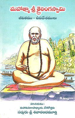 మహాత్మా త్రైలింగస్తామి: Mahatma Sri Trilinga Swamy (Telugu)