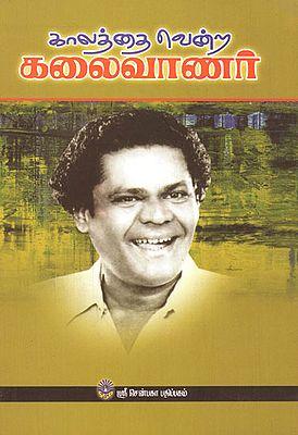 Kaalathai Venra Kalaivaaar (Tamil)