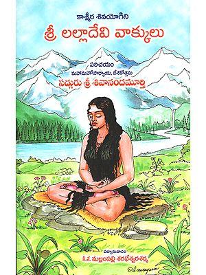 Sri Lalladevi Vakkulu (Telugu)