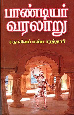 Pandiyar Varalaru (Tamil)