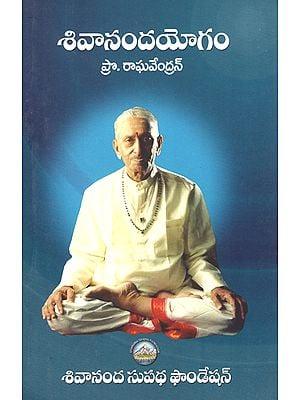 Sivanandayogam (Telugu)