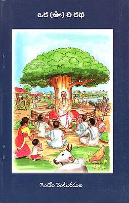 Oka Uri Kadha (Telugu)