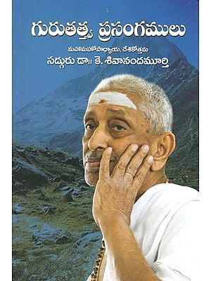 Gurutatva Prasangamulu (Telugu)