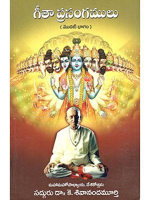 Geetha Prasangamulu- Part-I (Telugu)