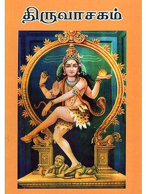Manicka Vachagar's Thruvachagam 8th Thirumurai (Tamil)