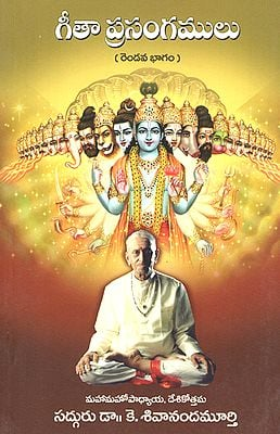 Geetha Prasangamulu- Part-II (Telugu)